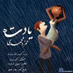 کاور آهنگ Hamzeh Mohammadi - Yadete