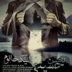 کاور آهنگ Mohsen Hoseyni - Elika Khanoom