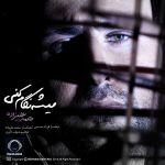 کاور آهنگ Mohammad Alizadeh - Negam Koni