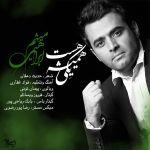 کاور آهنگ Meysam Ebrahimi - Hamishe Yeki Hast
