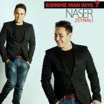 Naser Zeynali - Eshghe Man Kiye