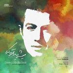 کاور آهنگ Saeed Modarres - Mishe Yebar Tajrobe Kard