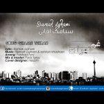 کاور آهنگ Siamak Aghaei - Ghame Tehran