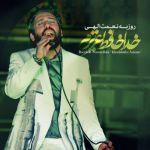 کاور آهنگ Roozbeh Nematollahi - Khodahafez Azizam