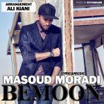 کاور آهنگ Masoud Moradi - Bemoon