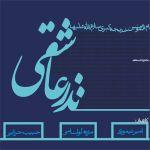 کاور آهنگ Amir Teimoori - Nazre Asheghi