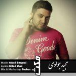 کاور آهنگ Majid javadi - Max