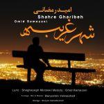کاور آهنگ Omid Ramezani - Shahre Gharibeh