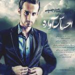 کاور آهنگ Saman Jalili - Ehsase Avareh