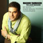 کاور آهنگ Masoud Tahmasebi - Yek Lahze Bekhand