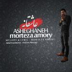 کاور آهنگ Morteza Amory - Asheghaneh
