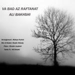 کاور آهنگ Ali Bakhshi - Va Bad Az Raftanet