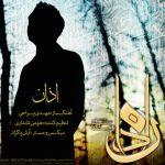 کاور آهنگ Mehdi Yarrahi - AZAN