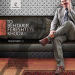 کاور آهنگ Omid Shirazi - To Behtarin Fereshteye Khodayi