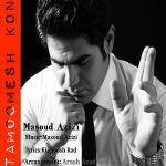 کاور آهنگ Masoud Azizi - Tamomesh Kon