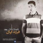 کاور آهنگ Mohammad Naderi - Farzande Iran