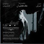 کاور آهنگ Mohammadreza Kakolian - Kojaei