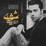 کاور آهنگ Ramin Rayat - Shisheai