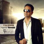 کاور آهنگ Hamid Koruni - Taghdir