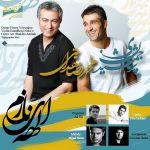 کاور آهنگ Pejman Jamshidi - Elaheye Naz (Ft. MohammadReza Hedayati)