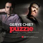 کاور آهنگ Puzzle Band - Gerye Chiye