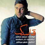 کاور آهنگ Mohammad Khodaee - Ghasedak