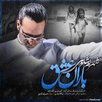 کاور آهنگ Shahram Shokoohi - Barane Eshgh