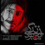 کاور آهنگ Mohsen Chavoshi - In Bood Zendegi