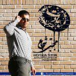 کاور آهنگ Mojtaba Shoja - Adat