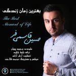 کاور آهنگ Hossein Ghassemifar - Behtarin Zamane Zendegi