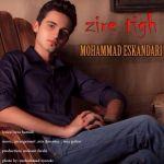 کاور آهنگ Mohammad Eskandari - Zire Tigh