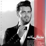کاور آهنگ Mostafa Yeganeh - Az To Baeed Bood