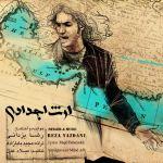 کاور آهنگ Reza Yazdani - Erse Ajdadi
