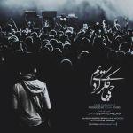 کاور آهنگ Amir Ghiyamat - Chi Fekr Mikardim Chi Shod