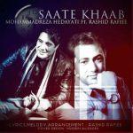 کاور آهنگ Mohammadreza Hedayati - Saate Khaab