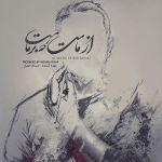 کاور آهنگ Bidad - Hamin Nazdiki