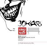 کاور آهنگ Sina 30Kas - Nesfe Gorbeh