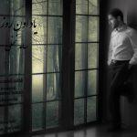 کاور آهنگ Hamed Nakhli - Yade Oun Rooza