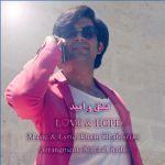 کاور آهنگ Ehsan Ghafourian - Eshgho Omid