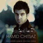 کاور آهنگ Hamid Chitsaz - Noghte Zaf