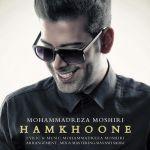 کاور آهنگ Mohammad Reza Moshiri - Ham Khooneh