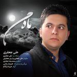 کاور آهنگ Ali Jafari - Rahe Man