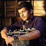 کاور آهنگ Jamal Askari - Ziba Tarin Aghoosh