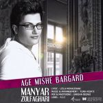 کاور آهنگ Manyar Zolfaghari - Age Mishe Bargard