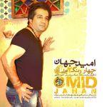 کاور آهنگ Omid Jahan - Chahar Range 2