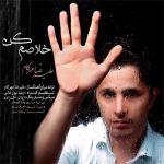 کاور آهنگ Alireza Mehrkam - Khalasam Kon