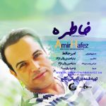 کاور آهنگ Amir Hafez - Khatere
