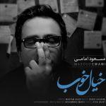 کاور آهنگ Masoud Emami - Khiyale Khob