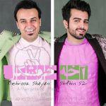 کاور آهنگ Shahin S2 - Akhe Khoshgel
