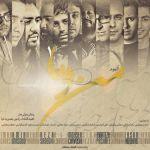 کاور آهنگ Ali Lohrasbi - Gole Rose